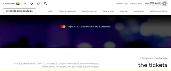 Visit Expo 2020 Dubai Now!