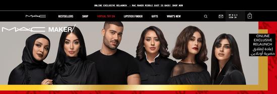 MAC Cosmetics UAE