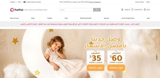 PatPat UAE
